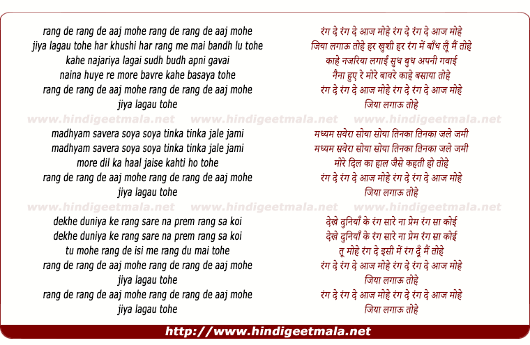 lyrics of song Rang De Rang De Aaj Mohe