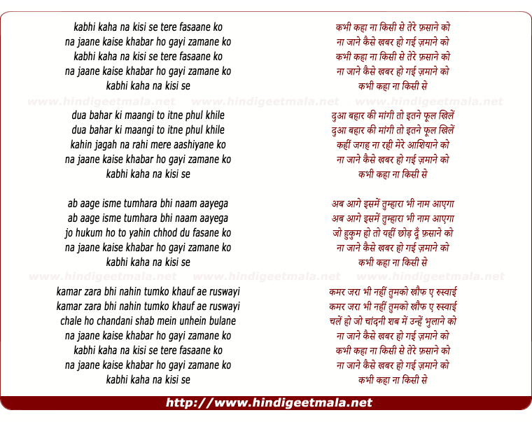 lyrics of song Kabhi Kaha Na Kisise