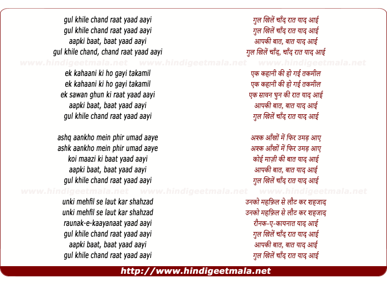 lyrics of song Gul Khile Chand Raat