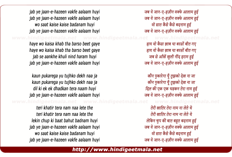 lyrics of song Jab Yeh Jaan -E- Hazin