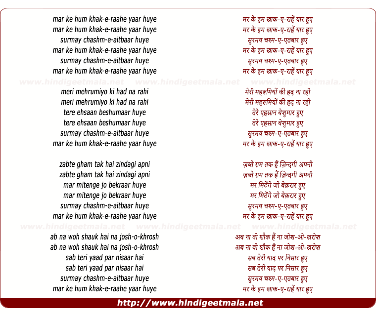 lyrics of song Mar Ke Hum Khak-e-raahe Yaar Huye
