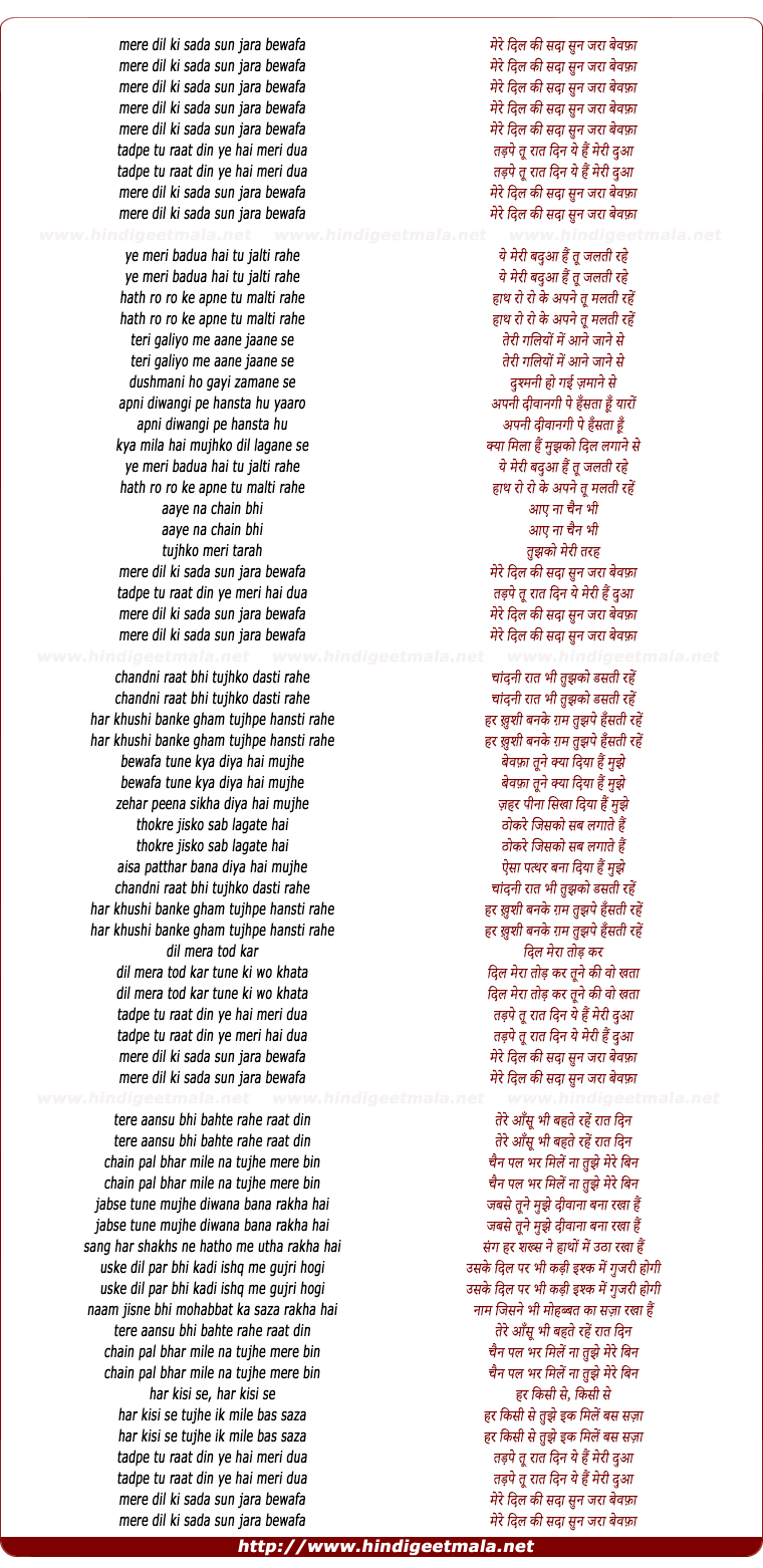 lyrics of song Mere Dil Ki Sada Sun