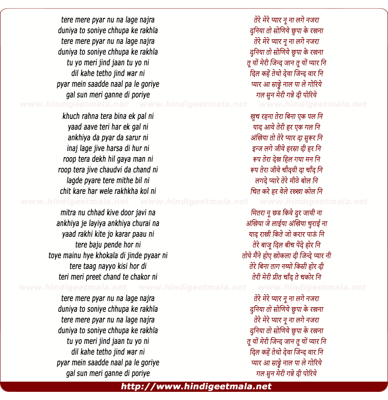 lyrics of song Tere Mere Pyar