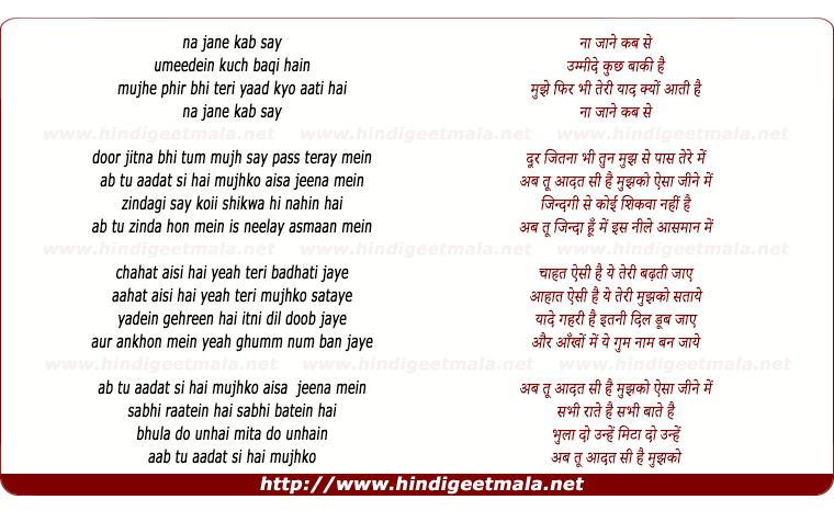 lyrics of song Na Jaane Kab Se Ummide Kuchh Baki Hai ( Aadat)