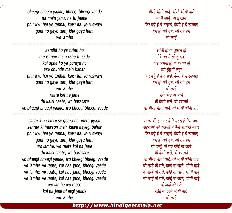 lyrics of song Bhigi Bheegi Yaade