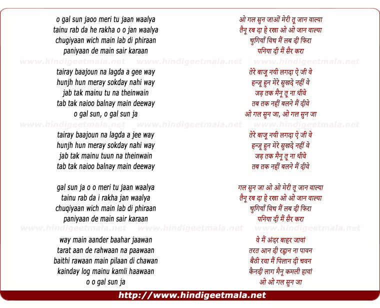 lyrics of song Gal Sun Ja