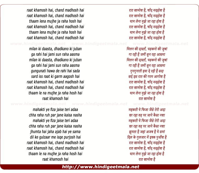 lyrics of song Raat Khamosh Hai