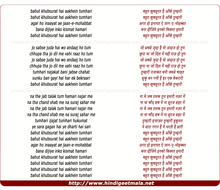 lyrics of song Bahut Khoobsurat Hai