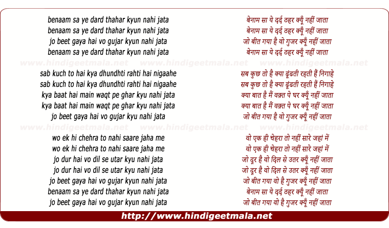 lyrics of song Benaam Sa Ye Dard