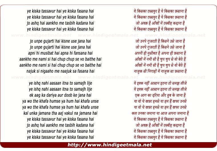 lyrics of song Ye Kiska Tassavoor Hai