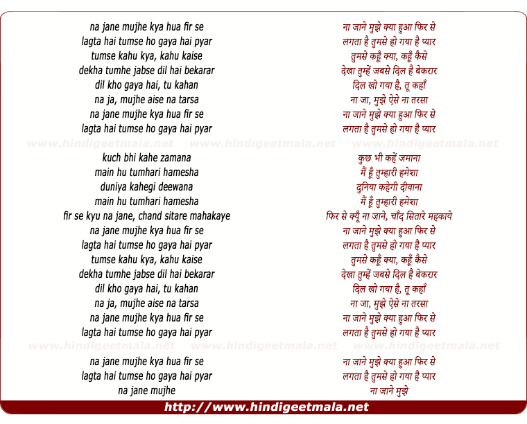 lyrics of song Mai Hu Tumhari