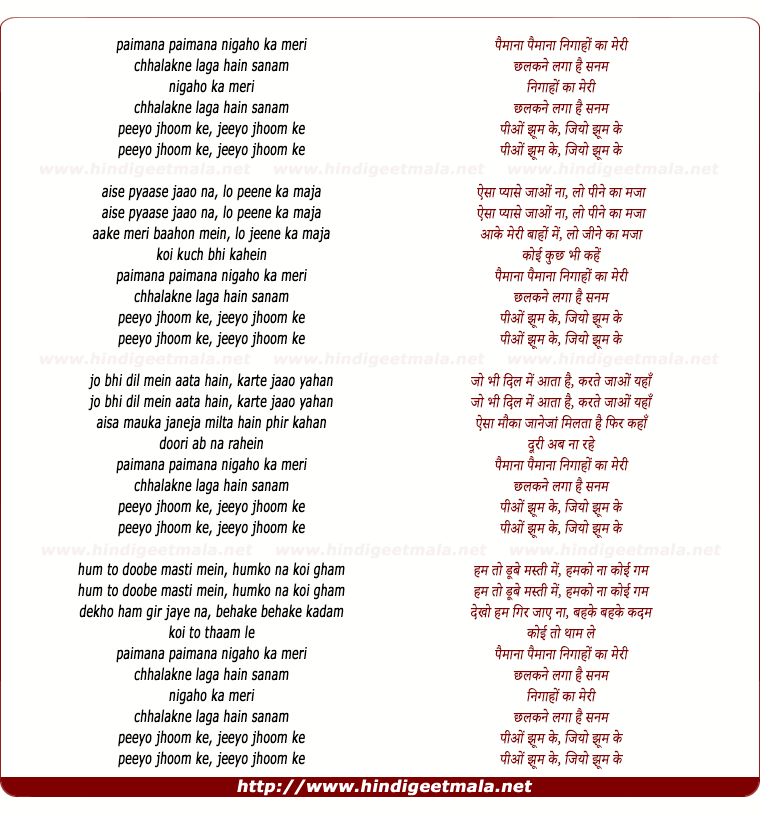 lyrics of song Paimaana