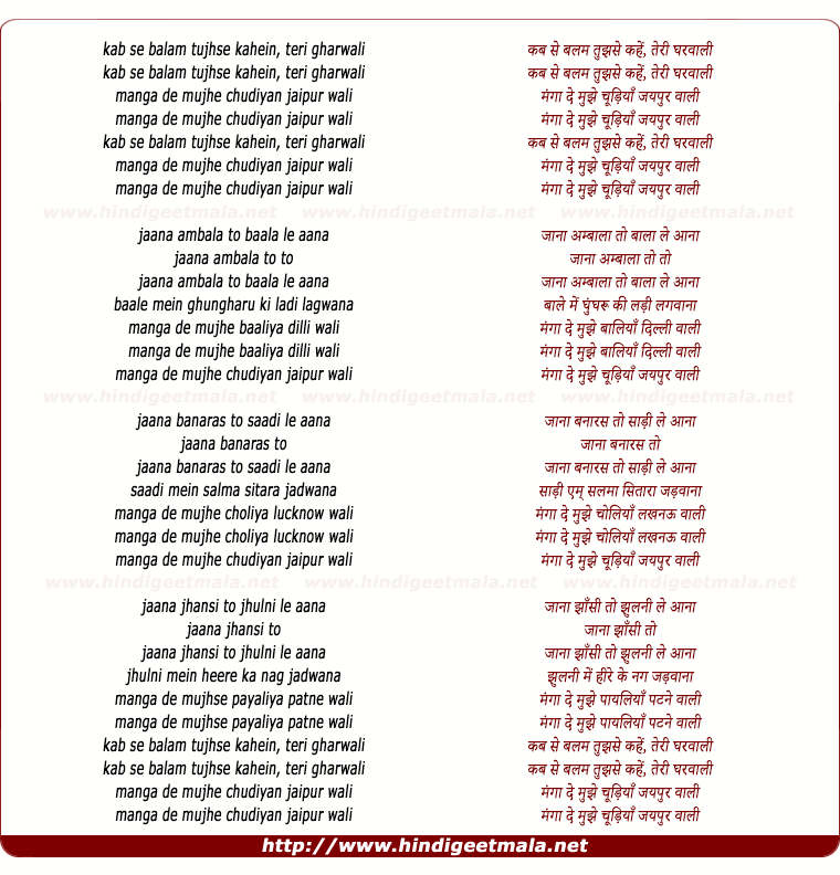lyrics of song Teri Gharwali
