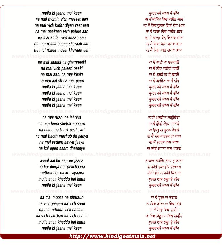 lyrics of song Bulla Ki Jaana Mai Kaun