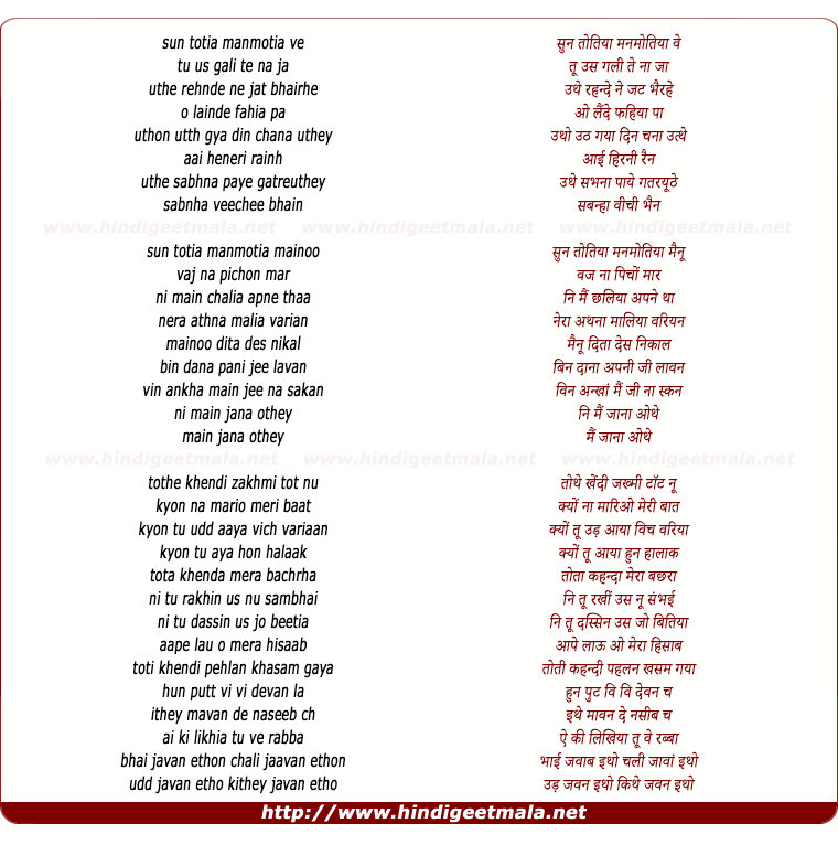 lyrics of song Totia Manmotia