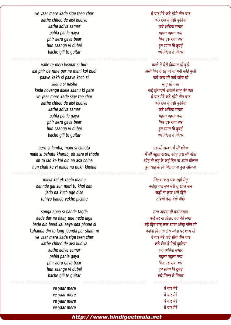 lyrics of song Gill Te Guitar