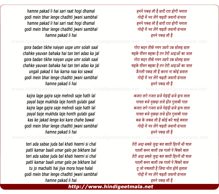 lyrics of song Humne Pakad Li Hai