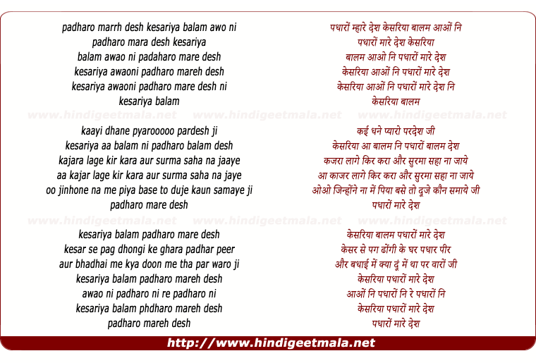 lyrics of song Kesariya Balam