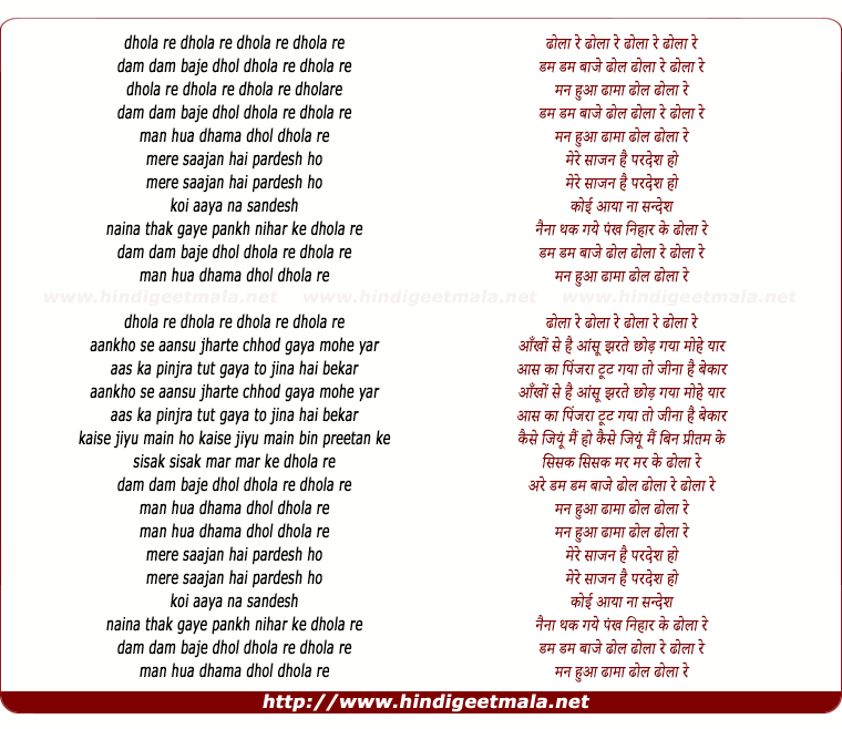 lyrics of song Dhola Re Dhola Re