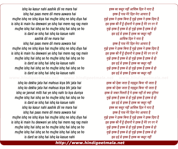 lyrics of song Mujhe Ishq Hai Ishq Se (Ishq Se Ishq)
