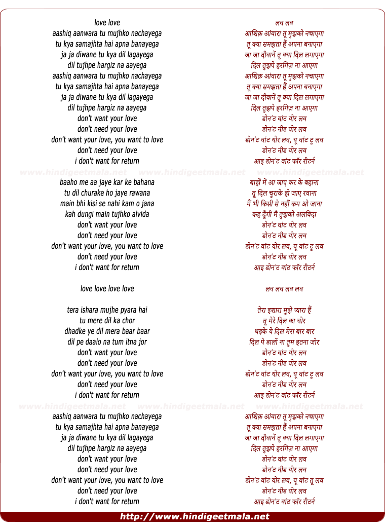 lyrics of song Don't Want Your Love