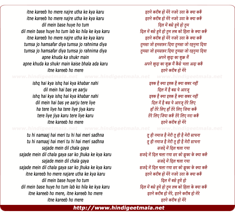 lyrics of song Itne Kareeb Ho Mere
