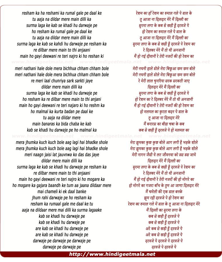 lyrics of song Resham Ka Roomal