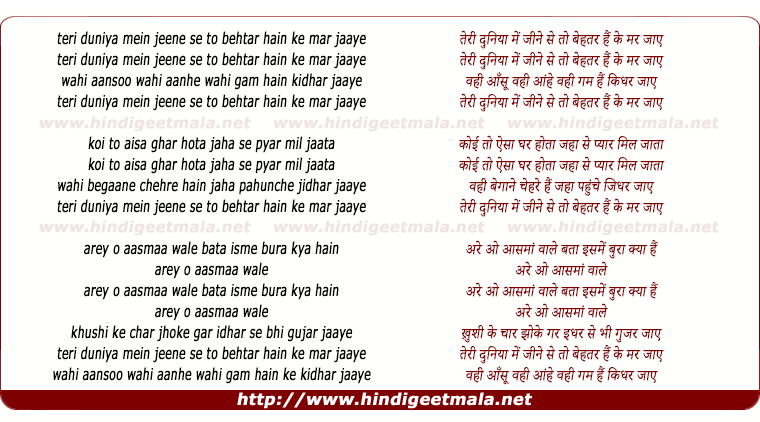 lyrics of song Teri Duniya Me Jeene