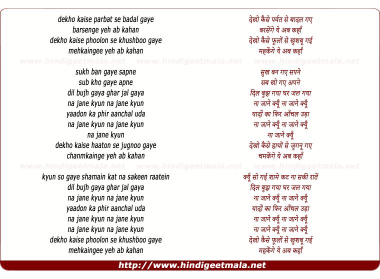lyrics of song Na Jane Kyu