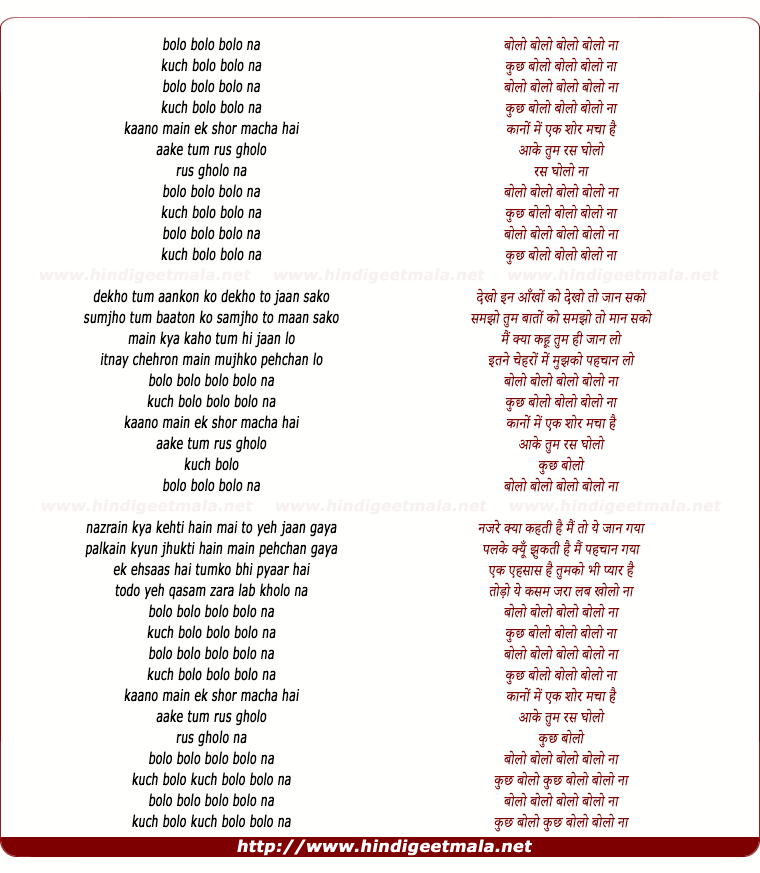 lyrics of song Bolo Bolo