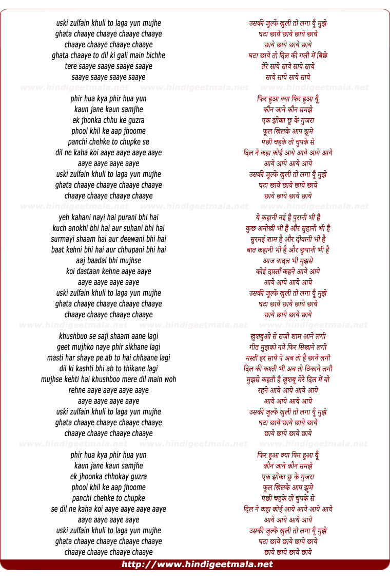 lyrics of song Chhaaye Chhaaye