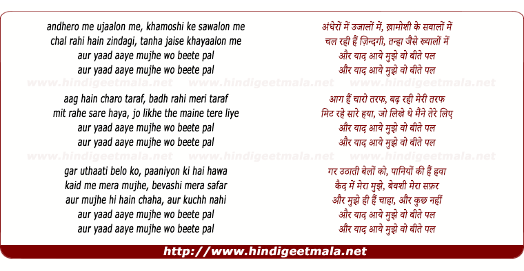 lyrics of song Beetay Pal