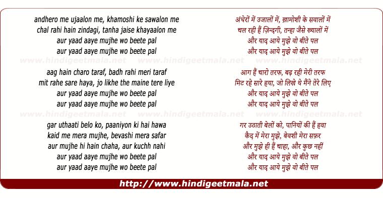 lyrics of song Beetay Pal