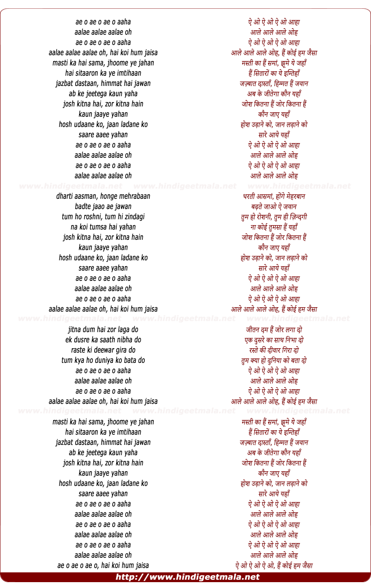 lyrics of song Hai Koi Hum Jaisa