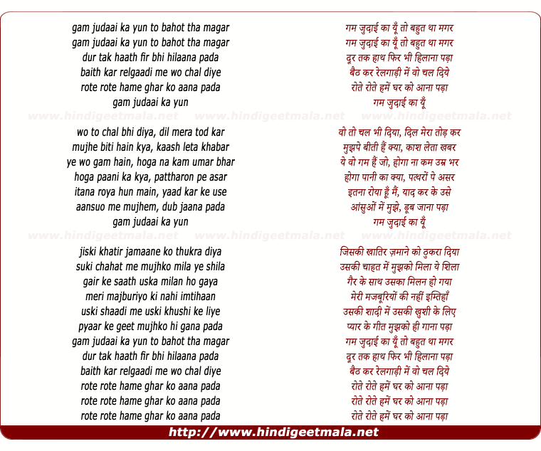 lyrics of song Gham Judai Ka