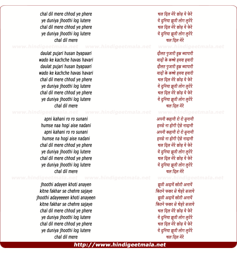 lyrics of song Chal Dil Mere