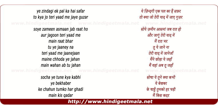 lyrics of song Ek Pal