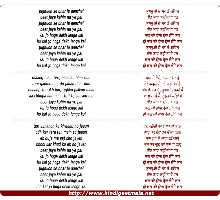 lyrics of song Jugnuo Se Bhar Le Aanchal