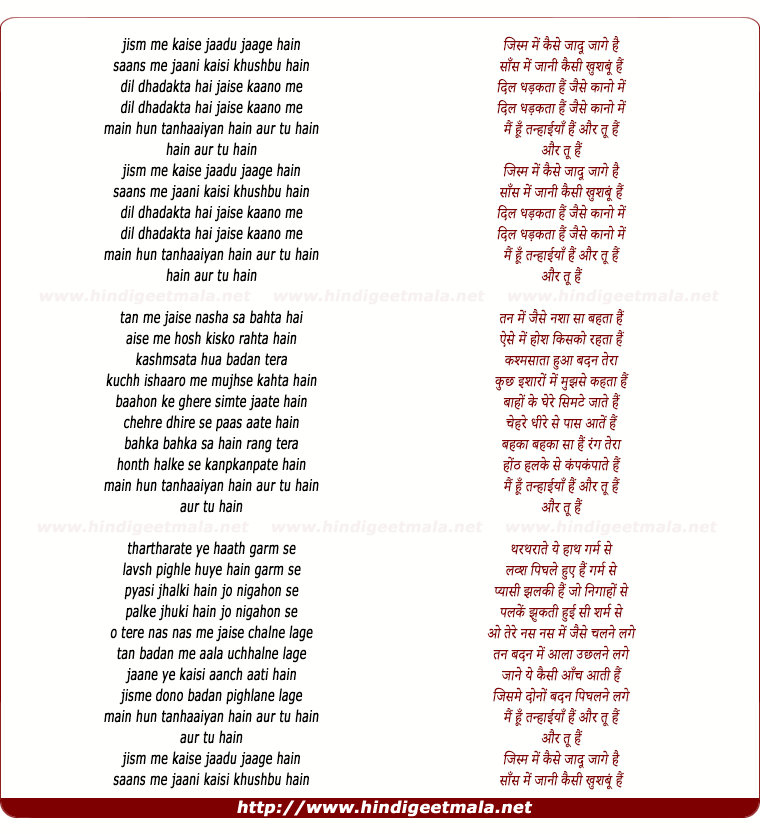 lyrics of song Jism Me Kaise Jaadu Jaage Hai