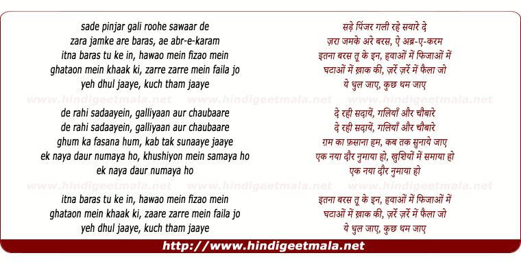lyrics of song Abr-E-Karam