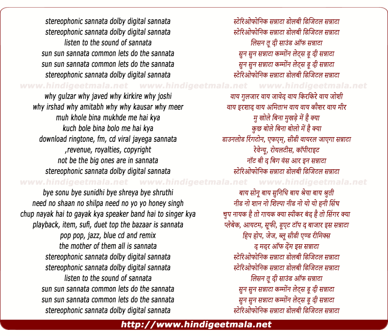 lyrics of song Stereophonic Sannata