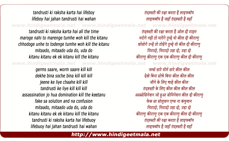 lyrics of song Lifebuoy