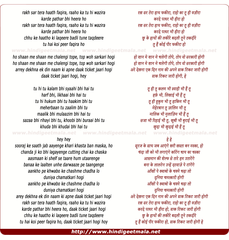 lyrics of song Daak Ticket