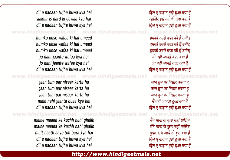 lyrics of song Dil-E-Nadaan