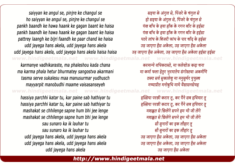 lyrics of song Udd Jayega
