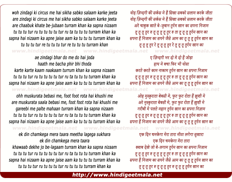 lyrics of song Turram Khan