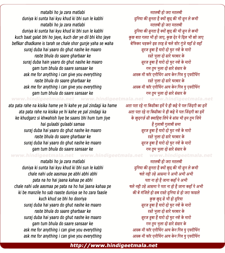 lyrics of song Sooraj Dooba Hai Yaaro, Matlabi