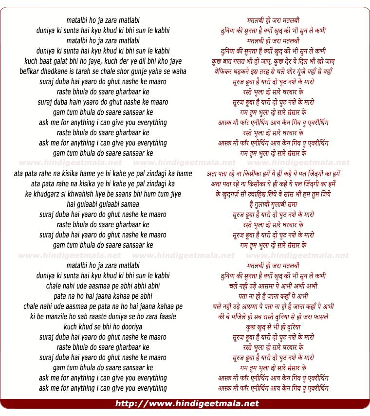 lyrics of song Sooraj Dooba Hai Yaaro