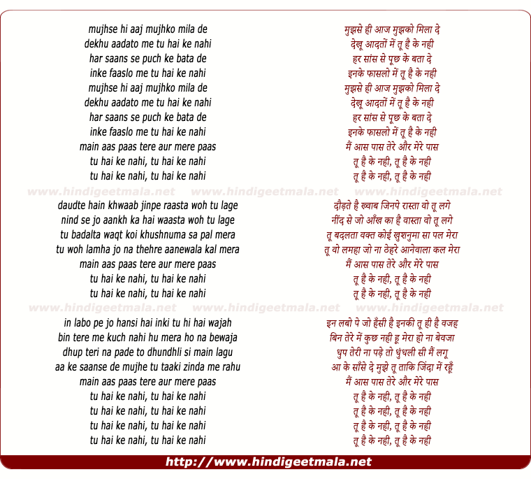lyrics of song Tu Hai Ki Nahi (Unplugged)