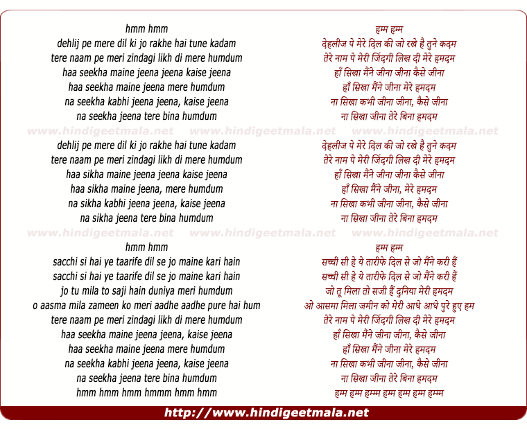lyrics of song Jeena Jeena